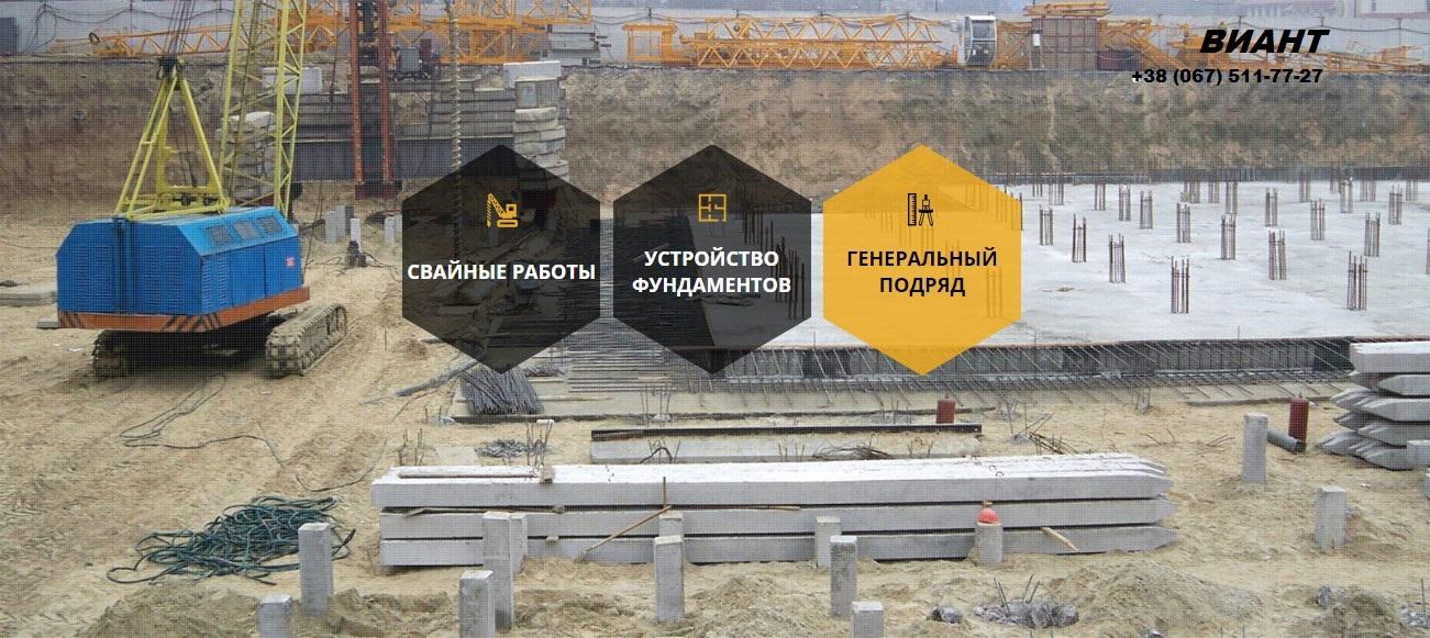 строительный подрядчик