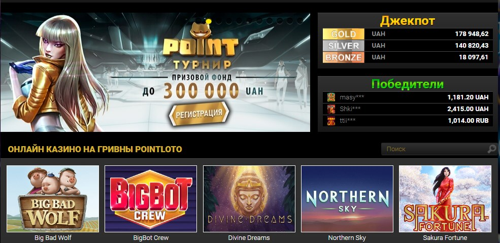 pointloto - лучшее казино Украины