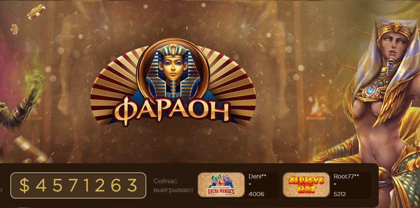 онлайн казино фараон отзывы