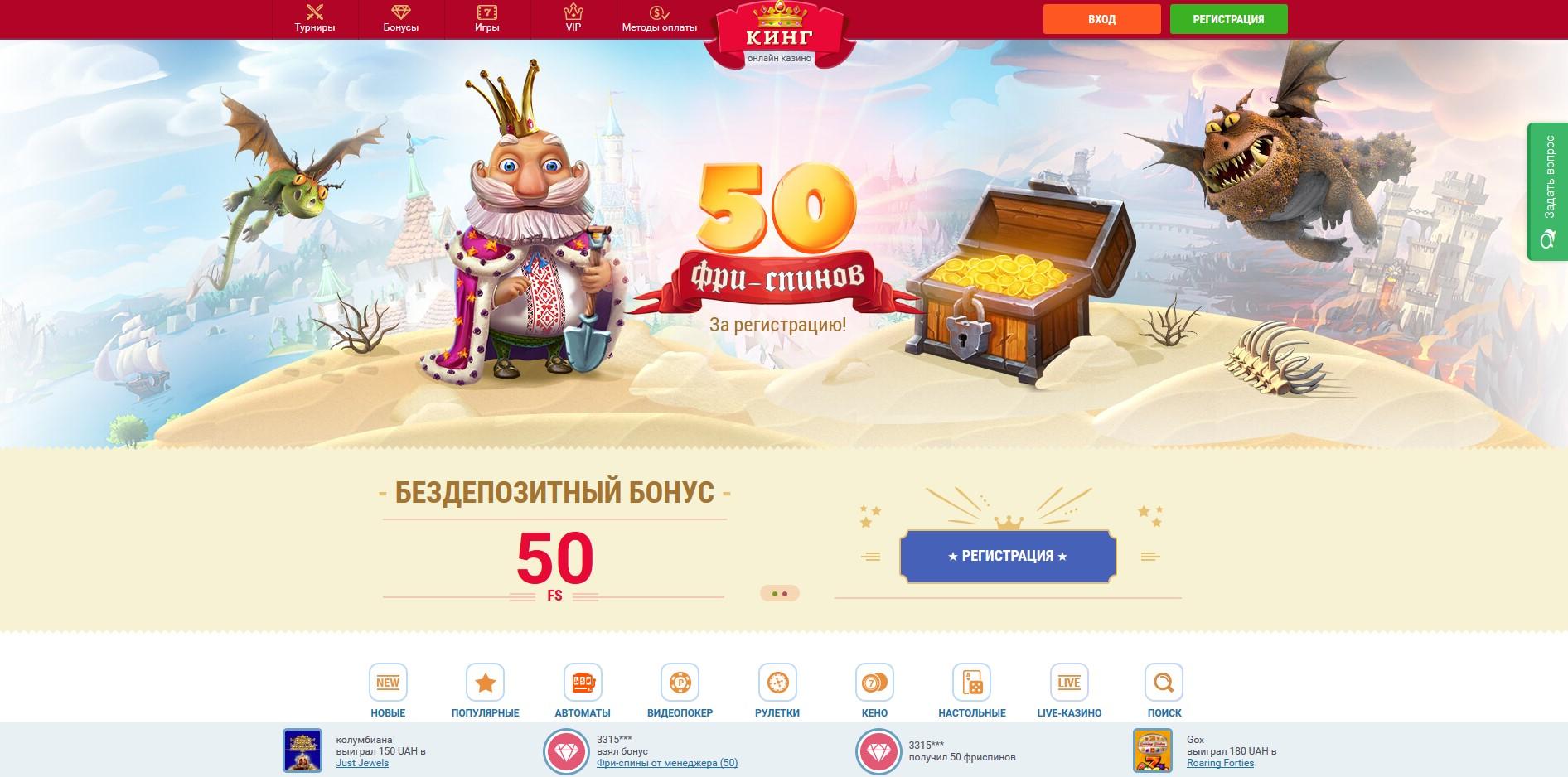Онлайн-казино Слотокинг